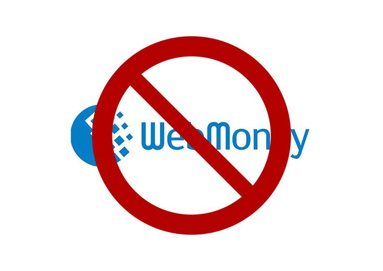 запрет Webmoney в Украине
